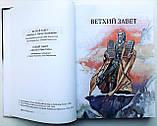 Библия в пересказе для детей, фото 7