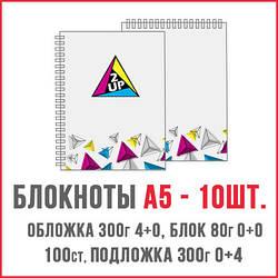 Изготовление блокнотов А5 10шт. - 560 грн