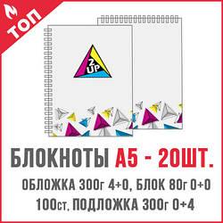 Изготовление блокнотов А5 20шт. - 850 грн