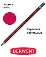 Карандаш пастельный Pastel (P160), Кармин, Derwent