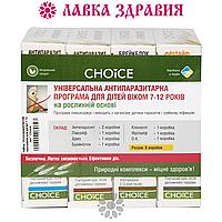 Набор Choice Антипаразитарная программа для детей 7-12 лет, фото 1