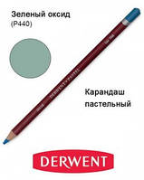 Карандаш пастельный Pastel (P450), Зелений оксид, Derwent