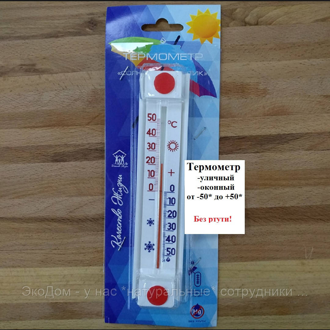 Термометр оконный на липучках БЕЗ РТУТИ с защитой от солнечных лучей.!