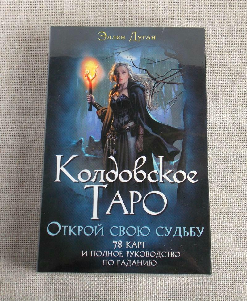 Колдовское Таро :колода и книга