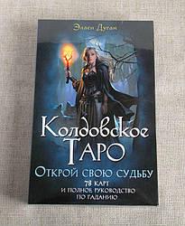 Чаклунське Таро :колода і книга