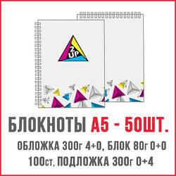 Изготовление блокнотов А5 50шт. - 1331 грн