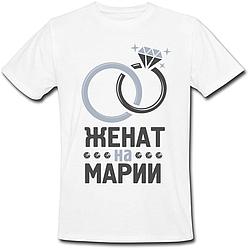 Мужская футболка Женат На Марии (имя можно менять) (50% или 100% предоплата)