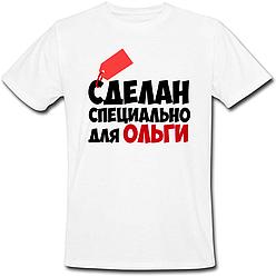 Мужская футболка Сделан Специально Для Ольги (имя можно менять) (50% или 100% предоплата)
