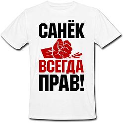 Мужская футболка Санёк Всегда Прав! (имя можно менять) (50% или 100% предоплата)