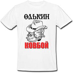 Мужская футболка Олькин Ковбой (имя можно менять) (50% или 100% предоплата)
