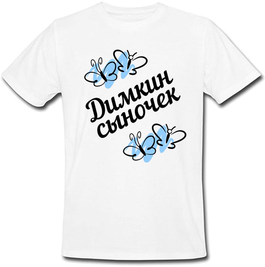 Мужская футболка Димочкин Сыночек (имя можно менять) (50% или 100% предоплата)