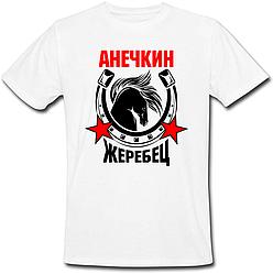 Мужская футболка Анечкин Жеребец (имя можно менять) (50% или 100% предоплата)