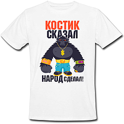 Мужская футболка Костик Сказал - Народ Сделал! (имя можно менять) (50% или 100% предоплата)