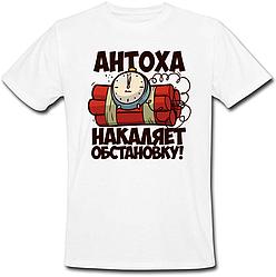 Мужская футболка Антоха Накаляет Обстановку! (имя можно менять) (50% или 100% предоплата)