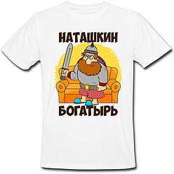Мужская футболка Наташкин Богатырь (имя можно менять) (50% или 100% предоплата)