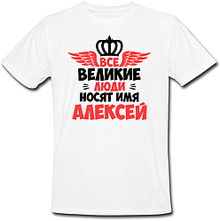 Чоловіча футболка Всі Великі Люди Носять Ім'я Олексій (ім'я можна змінювати) (50% або 100% передоплата)