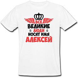 Мужская футболка Все Великие Люди Носят Имя Алексей (имя можно менять) (50% или 100% предоплата)