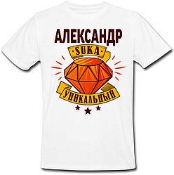 Мужская футболка Александр, SUKA, Уникальный (имя можно менять) (50% или 100% предоплата)