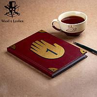 Дневник Гравити Фолз №1 (Том. 1)