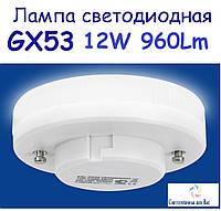 Светодиодная лампа  GX53 LED 12W 4000K 230V для общего и декоративного освещения