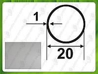 Алюминиевая круглая труба 20*1, Серебро (анод)