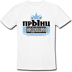 Мужская футболка Прынц Надюшин (имя можно менять) (50% или 100% предоплата)