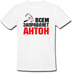 Чоловіча футболка Всім Заправляє Антон (ім'я можна змінювати) (50% або 100% передоплата)