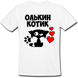 Мужская футболка Олькин Котик (имя можно менять) (50% или 100% предоплата)
