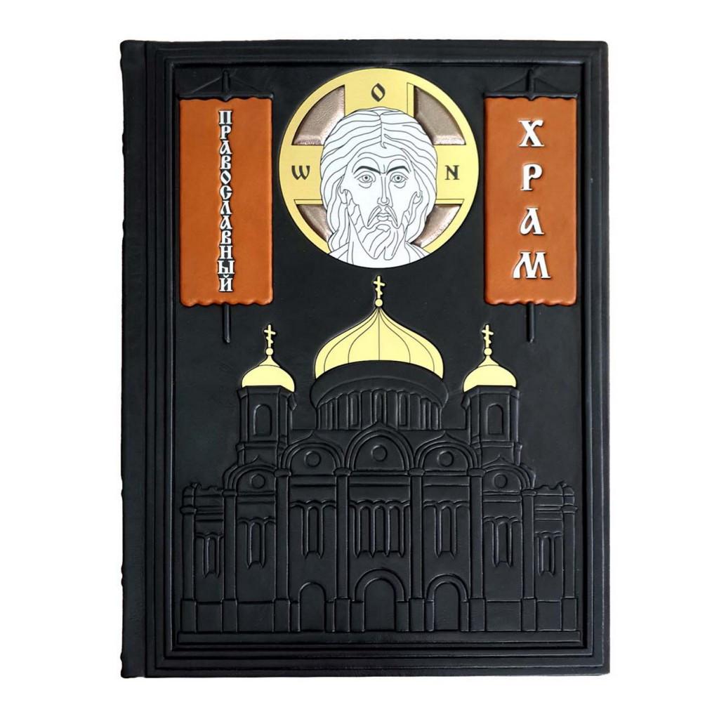 """Книга в шкіряній палітурці """"Православний Храм"""""""