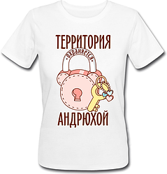 Женская футболка Территория Охраняется Андрюхой (имя можно менять) (50% или 100% предоплата)