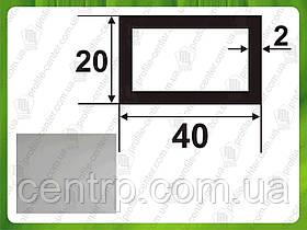 Алюминиевая прямоугольная труба 40х20х2, Серебро (анод)