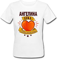 Жіноча футболка Ангеліна, SUKA, Обожнювана (ім'я можна змінювати) (50% або 100% передоплата)