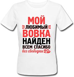 Женская футболка Мой Любимый Вовка Найден, Всем Спасибо (имя можно менять) (50% или 100% предоплата)