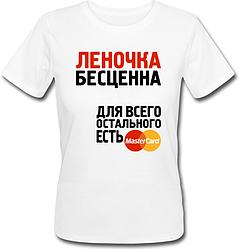Женская футболка Леночка Бесценна, Для Остального MasterCard (имя можно менять) (50% или 100% предоплата)