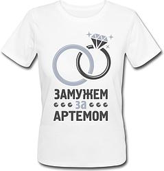Женская футболка Замужем За Артёмом (имя можно менять) (50% или 100% предоплата)