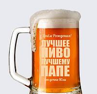 """Пивной бокал с гравировкой """"Лучшее пиво лучшему папе"""""""
