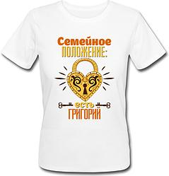 Женская футболка Семейное Положение: Есть Григорий (имя можно менять) (50% или 100% предоплата)