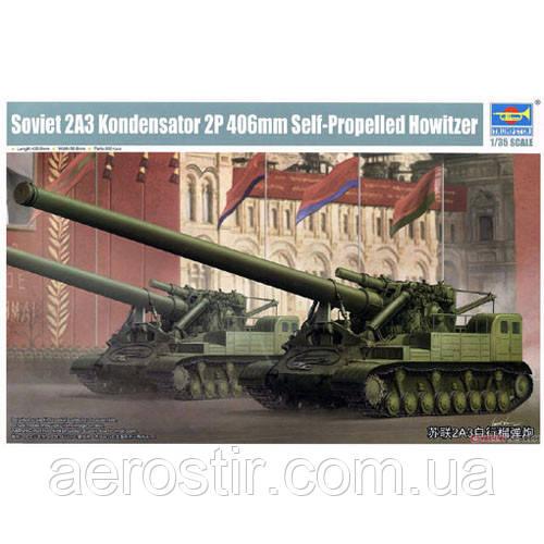 2A3 Kondensator 2P 406mm Self-Propelled Howitzer 1/35 Trumpeter 09529
