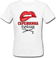 Женская футболка Серёжкина Гейша (имя можно менять) (50% или 100% предоплата)
