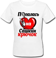 Женская футболка Попалась На Сашкин Крючок (имя можно менять) (50% или 100% предоплата)