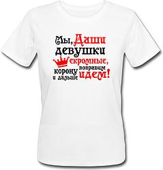 Женская футболка Мы, Даши, Девушки Скромные, Поправим Корону (имя можно менять) (50% или 100% предоплата)