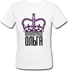 Женская футболка Императрица Ольга (имя можно менять) (50% или 100% предоплата)