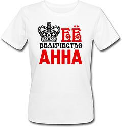 Женская футболка Её Величество, Анна (имя можно менять) (50% или 100% предоплата)