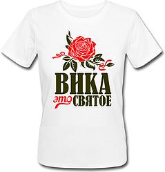 Женская футболка Вика - Это Святое (имя можно менять) (50% или 100% предоплата)