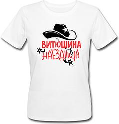 Женская футболка Витюшина Наездница (имя можно менять) (50% или 100% предоплата)