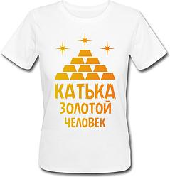 Женская футболка Катька - Золотой Человек (имя можно менять) (50% или 100% предоплата)