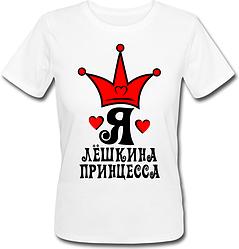 Женская футболка Я - Лёшкина Принцесса (имя можно менять) (50% или 100% предоплата)