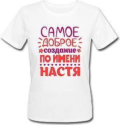 Женская футболка Самое Доброе Создание По Имени Настя (имя можно менять) (50% или 100% предоплата)