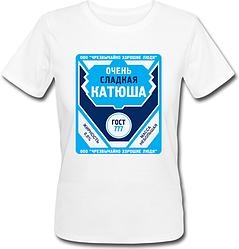 Женская футболка Очень Сладкая Катюша (имя можно менять) (50% или 100% предоплата)