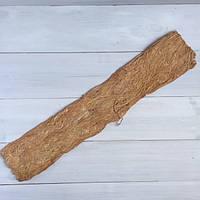 Кора пресованная ( 45 см X 10 см )